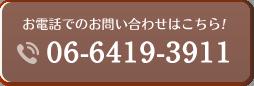 電話番号06-6419-3911