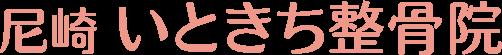いときち整骨院ロゴ