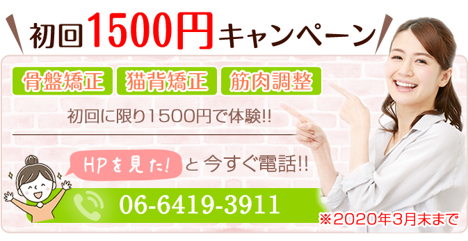 初回1500円バナー