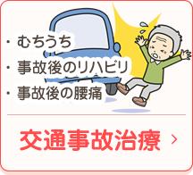 尼崎いときち整骨院交通事故治療