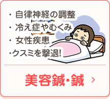 尼崎いときち整骨院美容鍼・鍼